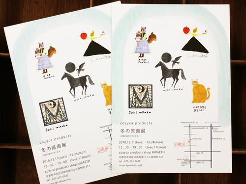 18_12_5_akiazi10.jpg