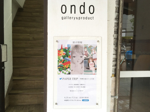 18_6_29_ondo1.jpg