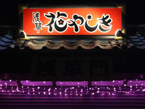 18_6_8_kamihakutokyo20.jpg