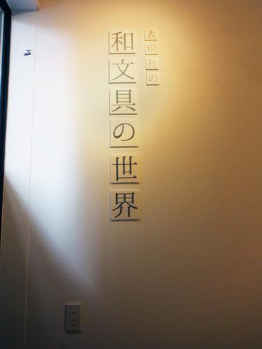 19_6_28_wabung_no_sekai1.jpg