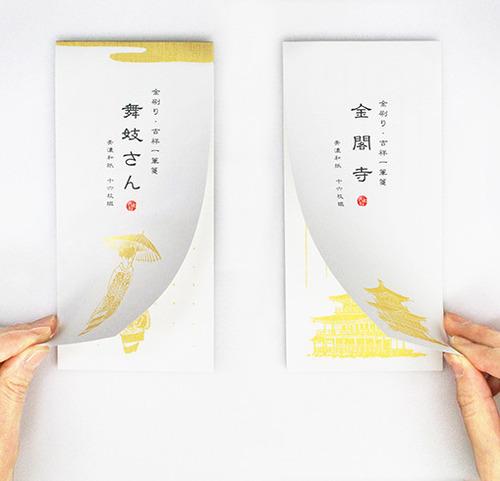 金刷り金閣寺と舞妓さん.jpg